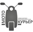 Мотокурьер